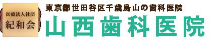 インプラント・マウスピース矯正なら東京世田谷区 山西歯科医院|公式サイト