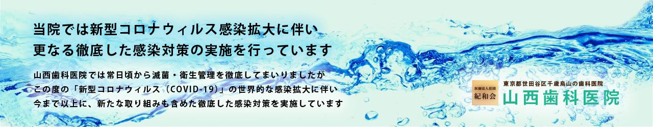 世田谷インプラント山西歯科医院感染対策
